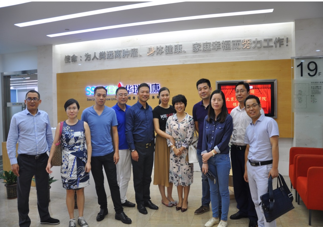 Leaders of Peking University HSBC Business School took a special Vist to SSTKBIO for Exchange
